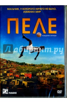 Пеле. Рождение легенды (DVD)