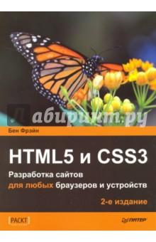 HTML5 и CSS3. Разработка сайтов для любых браузеров и устройств html5 и css3 разработка сайтов для любых браузеров и устройств