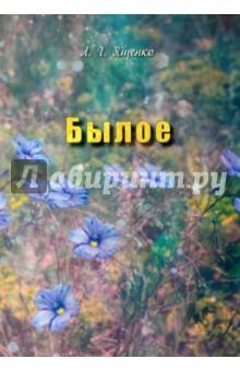 Ященко Лидия Григорьевна » Былое