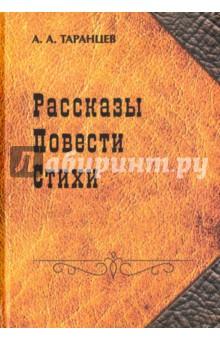 Таранцев Александр Алексеевич » Рассказы. Повести. Стихи