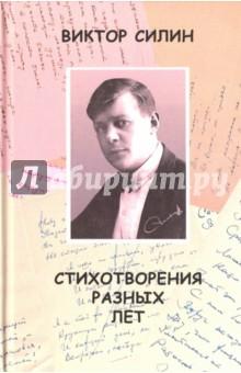 Силин Виктор Владимирович » Стихотворения разных лет