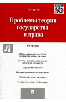 Радько Тимофей Николаевич » Проблемы теории государства и права. Учебник