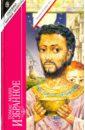 Манн Томас Избранное. В 3-х томах. Том 3. Иосиф и его братья