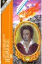Фото - Шелли Перси Биши Избранное гампер галина сергеевна история заблудших биографии перси биши и мери шелли