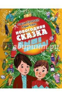 Купить Новогодняя сказка. Выше некуда!, АСТ, Сказки отечественных писателей