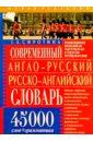 Современный англо-русский русско-английский словарь: 45 000 слов + грамматика