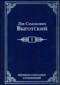 Полное собрание сочинений. Том 1. Драматургия и театр