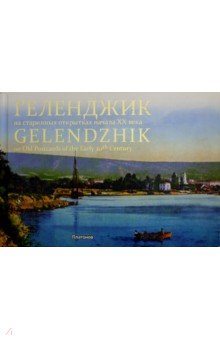 Геленджик на старинных открытках начала ХХ века