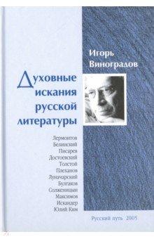 Духовные искания русской литературы