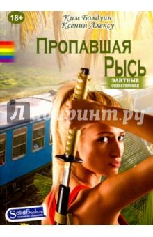 Пропавшая Рысь нива рысь цена в украине б у