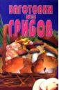 цена на Заготовки из грибов