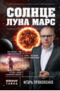 Солнце, Луна, Марс, Прокопенко Игорь Станиславович