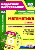 Математика. 1 класс. Технологические карты уроков. 2 полугодие (+CD). ФГОС