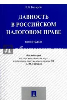 Давность в российском налоговом праве. Монография екатерина валерьевна юрчак теория вины в праве монография