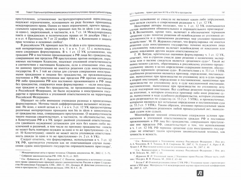решебник по уголовному праву кострова м.б