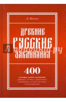 Древние русские заклинания. 400 заговоров, молитв, заклинаний древние славянские способы снятия порчи и сглаза водой огнем яйцом