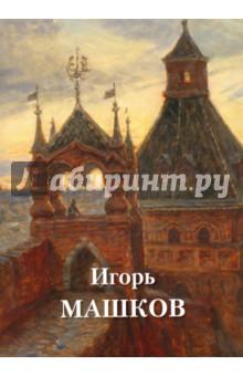 Машков Игорь илья машков 1881 1944