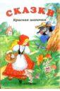 Красная шапочка: Сказки, Перро Шарль