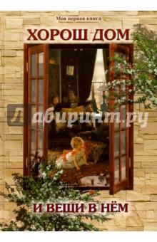 Хорош дом и вещи в нем росмэн кто в доме хозяин