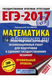ЕГЭ-17. Математика. 30 тренировочных вариантов экзаменационных работ. Профильный уровень adamex avila 27p brown beige