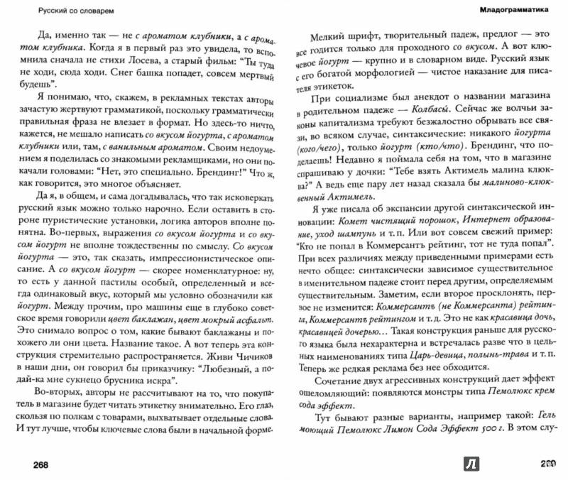 Иллюстрация 1 из 29 для Русский со словарем - Ирина Левонтина | Лабиринт - книги. Источник: Лабиринт
