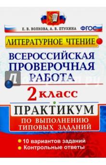 ВПР. Литературное чтение. 2 класс. Практикум по выполнению типовых заданий. ФГОС