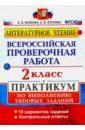 Обложка ВПР Литературное чтение 2кл. Практикум