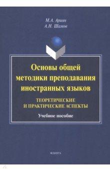 Основы общей методики преподавания иностранных языков. Теоретические и практические аспекты