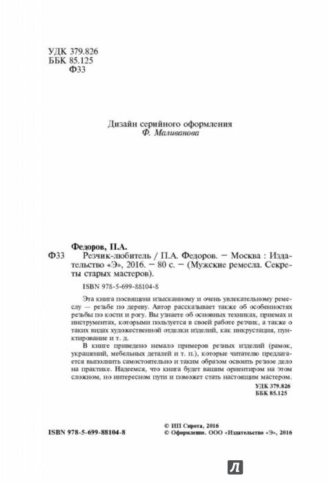 Иллюстрация 1 из 15 для Резчик-любитель - П. Федоров | Лабиринт - книги. Источник: Лабиринт