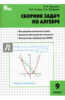 Алгебра. 9 класс. Сборник задач. ФГОС балаян э 800 лучших олимпиадных задач по математике для подготовки к егэ 9 11 классы