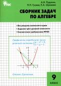 Алгебра. 9 класс. Сборник задач. ФГОС