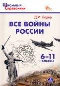Все войны России. 6-11 классы. ФГОС