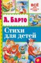Барто Агния Львовна Стихи для детей