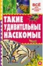 Тихонов Александр Васильевич Такие удивительные насекомые цены