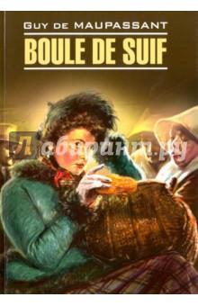 Пышка. Boule de Suif. Книга для чтения на французском языке, неадаптированная пышка boule de suif книга для чтения на французском языке неадаптированная