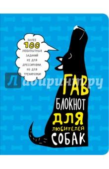 Гав-блокнот для любителей собак (А5+) блокнот не трогай мой блокнот а5 144 стр