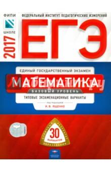 ЕГЭ. Математика. Базовый уровень. Типовые экзаменационные варианты. 30 вариантов