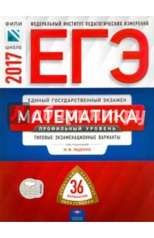 ЕГЭ. Математика. Профильный уровень. Типовые экзаменационные варианты. 36 вариантов