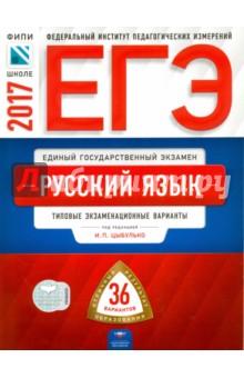 ЕГЭ. Русский язык. Типовые экзаменационные варианты. 36 вариантов фонарь led lenser seo7r blue 6107 r