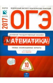 ОГЭ. Математика. Типовые экзаменационные варианты. 10 вариантов егэ 2014 математика типовые экзаменационные варианты 10 вариантов