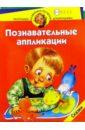 Гурин Юрий Владимирович Познават. аппликации. Сказки 3-4г