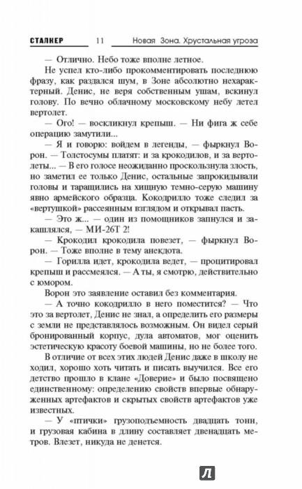 Иллюстрация 11 из 36 для Новая Зона. Хрустальная угроза - Светлана Кузнецова | Лабиринт - книги. Источник: Лабиринт