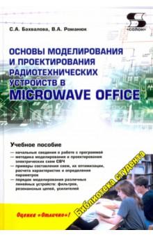Основы моделирования и проектирования радиотехнических устройств в Microwave Office алексей шестеркин система моделирования и исследования радиоэлектронных устройств multisim 10