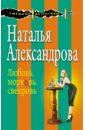 Александрова Наталья Николаевна Любовь, морковь, свекровь цена 2017