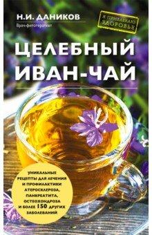 Целебный иван-чай в какой аптеке г горловка донецкая обл можно купить иван чай