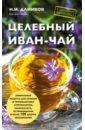Даников Николай Илларионович Целебный иван-чай
