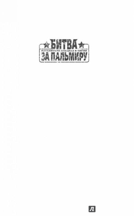 Иллюстрация 1 из 28 для Пустыня - наш союзник - Сергей Зверев | Лабиринт - книги. Источник: Лабиринт