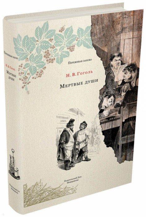 Иллюстрация 1 из 21 для Мертвые души - Николай Гоголь | Лабиринт - книги. Источник: Лабиринт