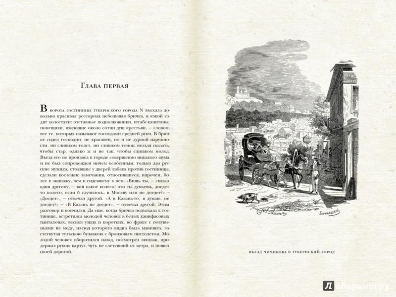 Иллюстрация 1 из 16 для Мертвые души - Николай Гоголь | Лабиринт - книги. Источник: Лабиринт