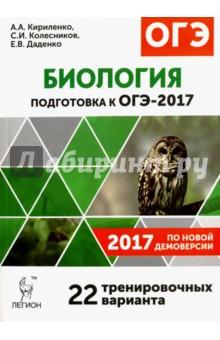 Биология. Подготовка к ОГЭ-2017. 22 тренировочных варианта по демоверсии 2017 года. 9 класс
